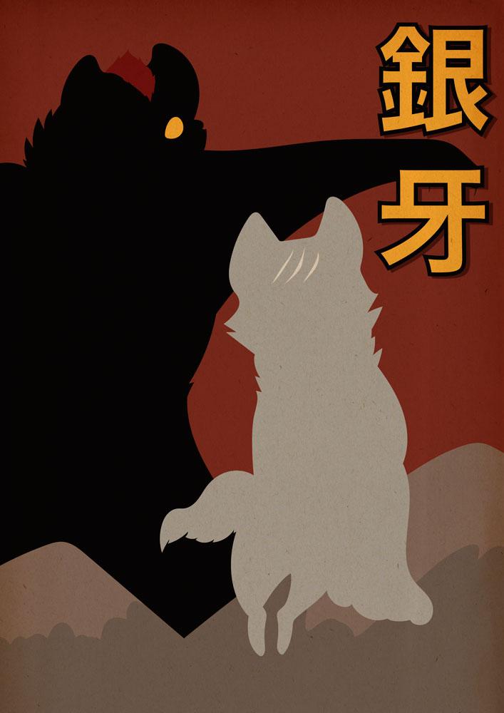 Ginga Nagareboshi Gin Poster