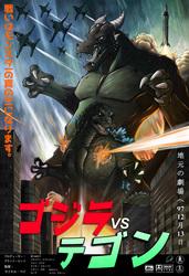 Godzilla vs. Tegon (Kanji)