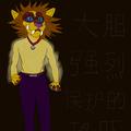 Chandra the Fu dog [contest entry]