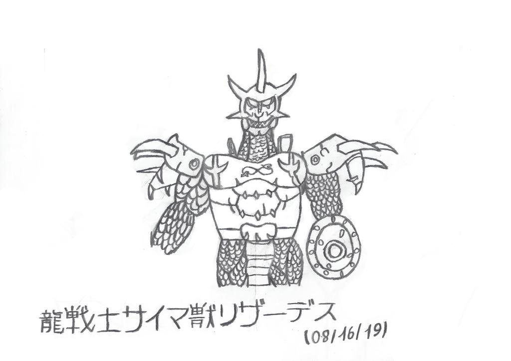 龍戦士サイマ獣リザーデス