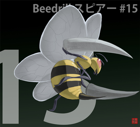 015 Beedrill スピアー
