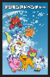 Digimon Adventure Print