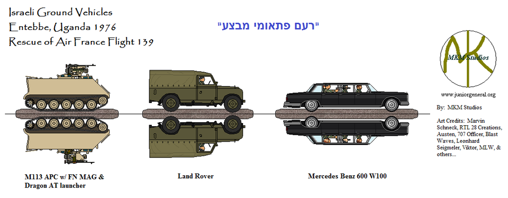 Israeli Vehicles - Entebbe 1976
