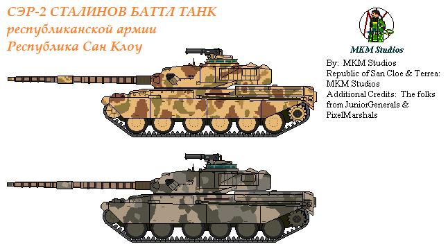 San Cloe Army 2nd Gen MBT