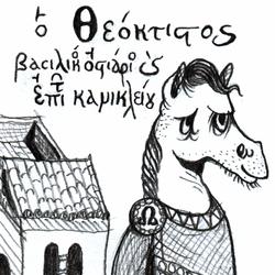 Theoktistos, imperial ostiarios and epi tou kanikleiou
