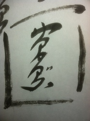 Sergal Language Calligraphy