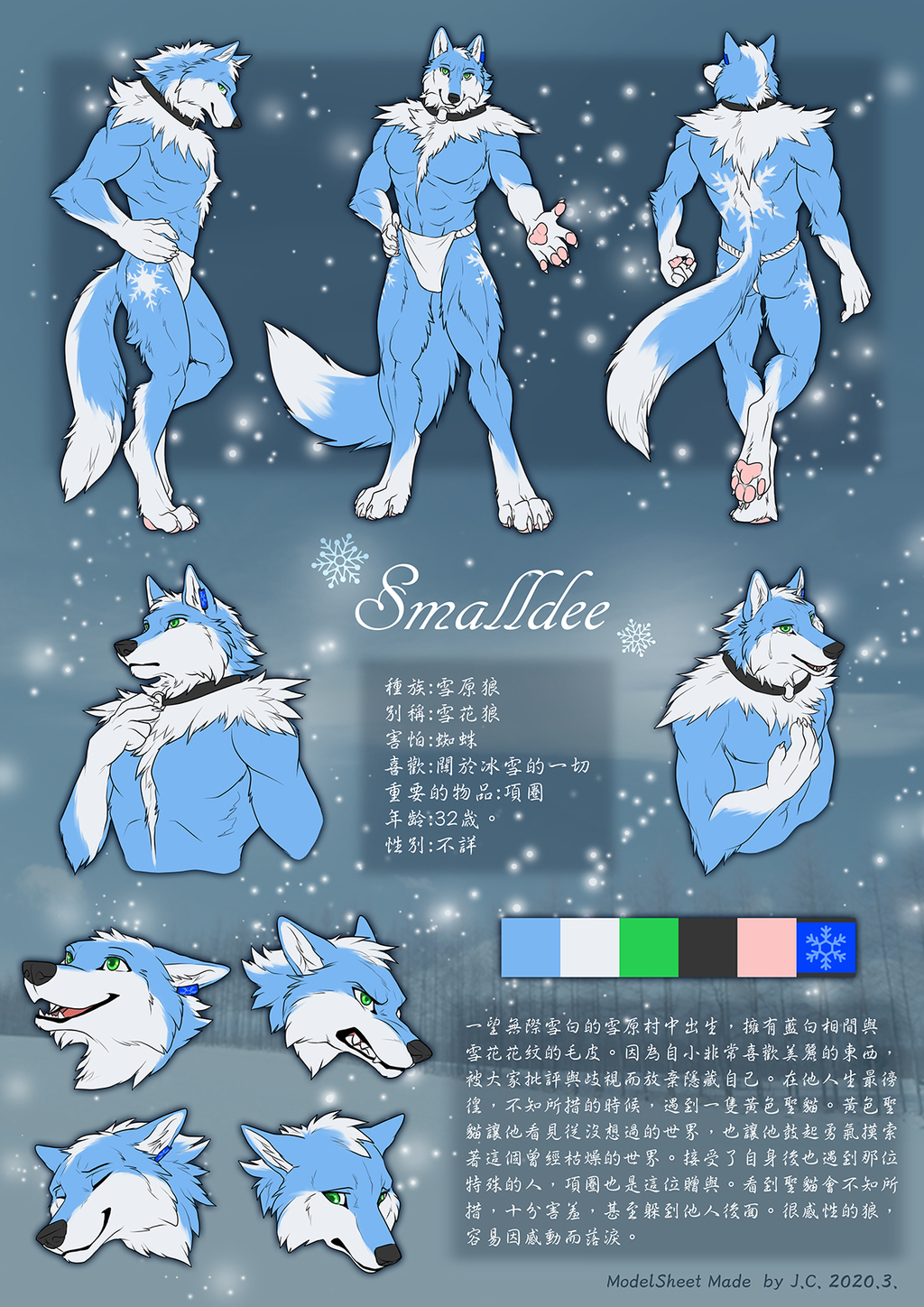 Most recent image: Smalldee model sheet