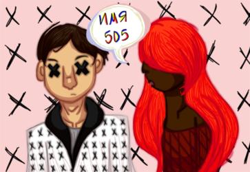 Imya 505