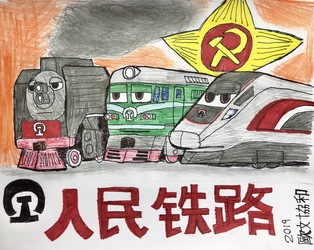 The People's Railway