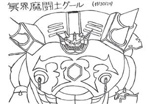 冥界魔闘士グール 1
