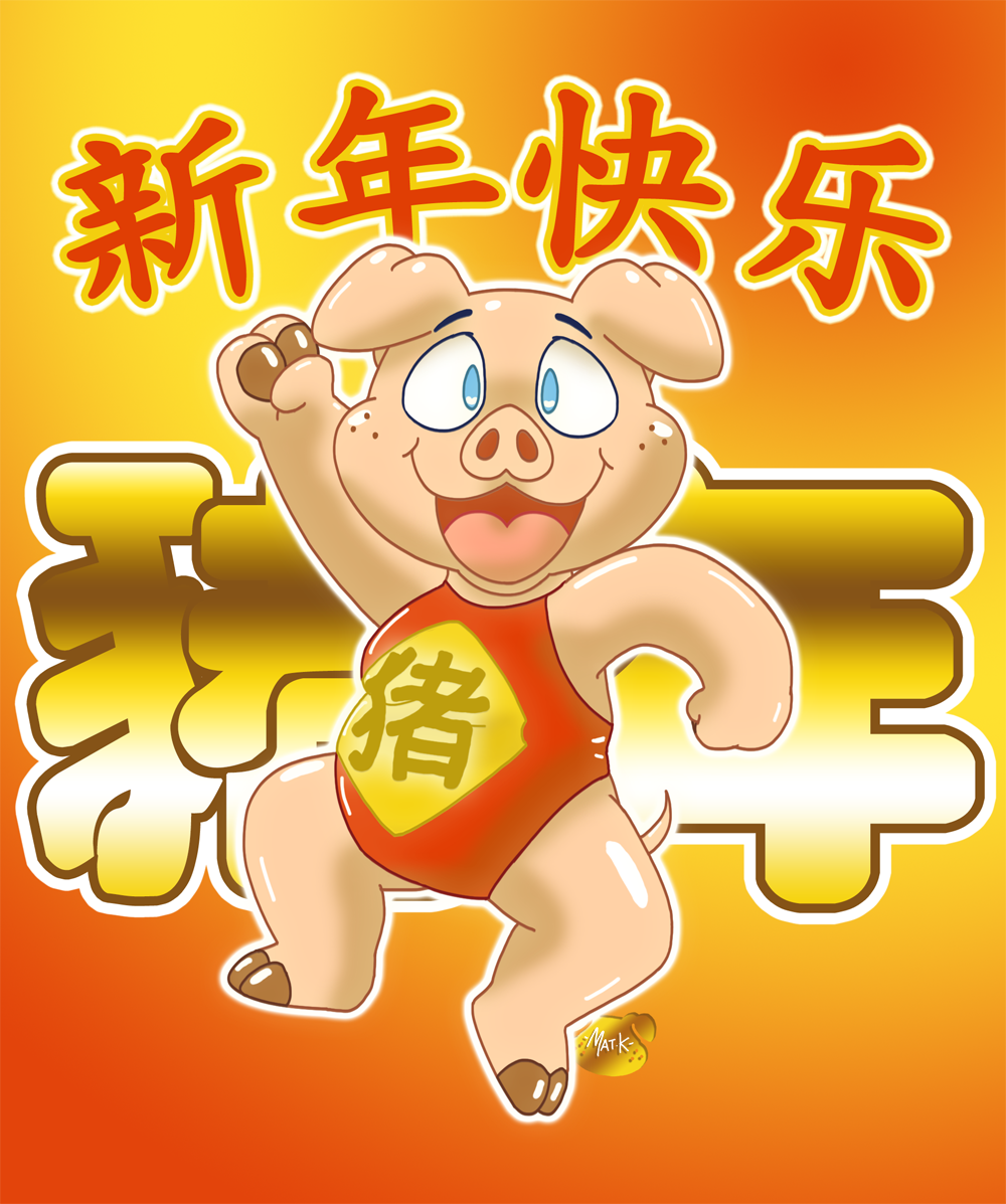 Most recent image: Year of the Pig