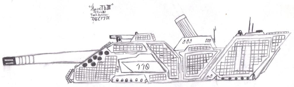 """DE Tank Destroyer """"ярость III"""" (Rage III)"""