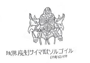 暗黒魔剣サイマ獣ソルゴイル
