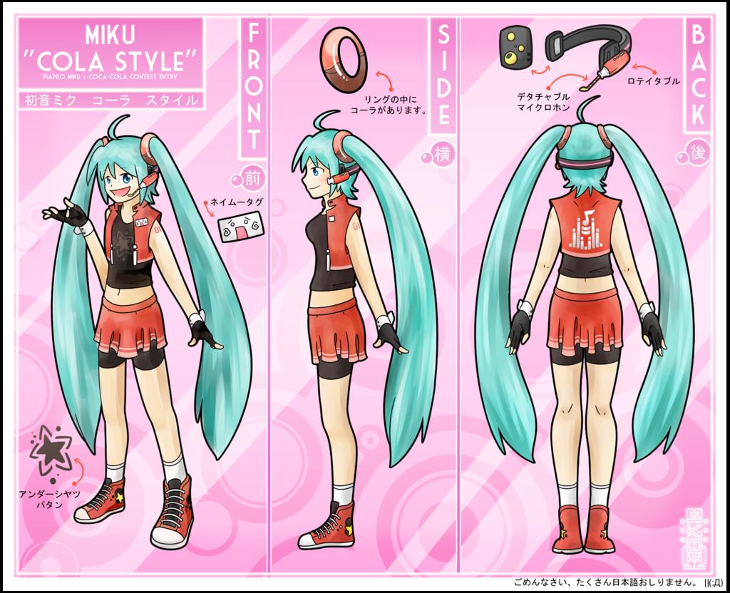 Contest:. Cola-Style Miku Extras