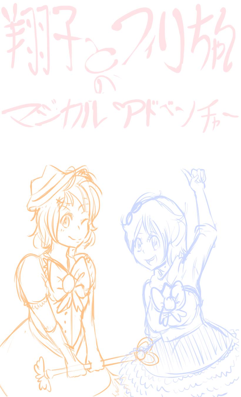翔子とフィリちゃんのマジカルアドベンチャー