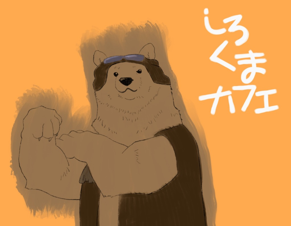 Most recent image: Grizzly-Kun!