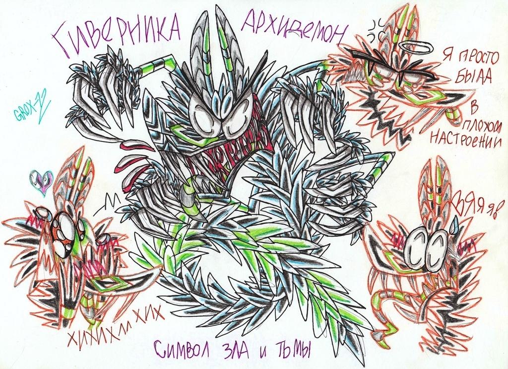 Givernika-full sheet