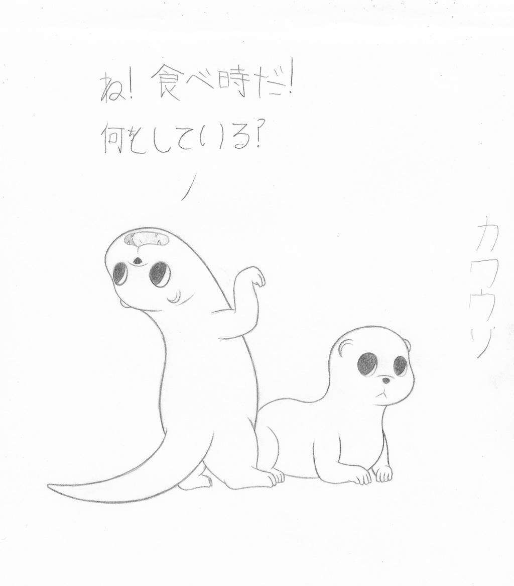 Kaiyukan Otters
