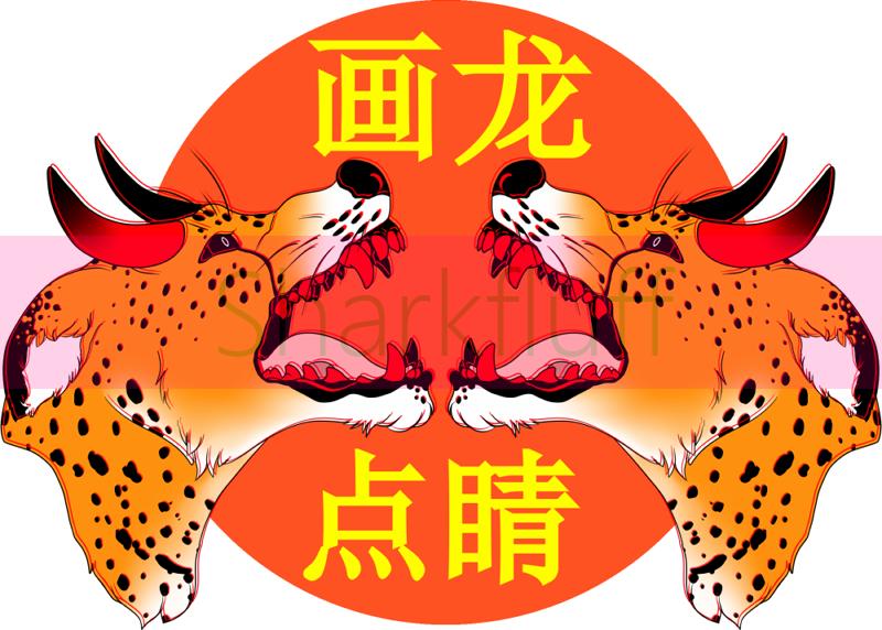 Featured image: 画龙点睛